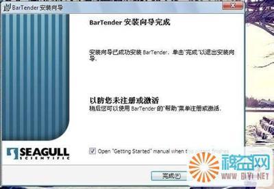 Bartender(简称BT)软件如何用注册机来破解