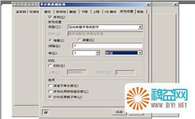 BARTENDER条形码软件使用之三数据库及序列打印