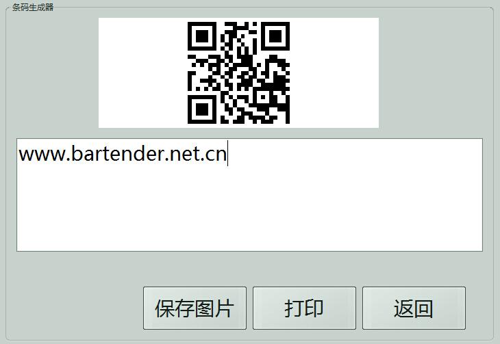 条形码生成器下载地址