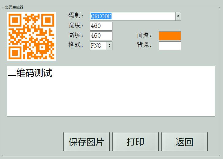 条形码生成器更新版下载地址