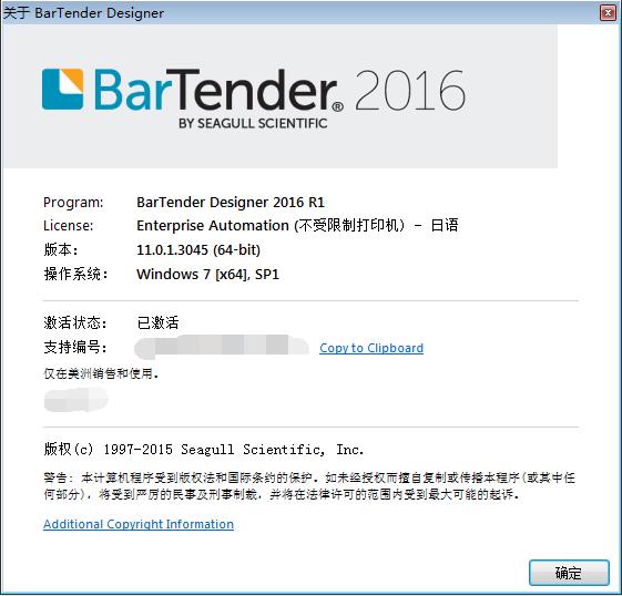 抽空测试了下Bartender2016版软件