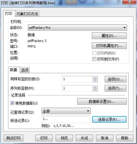 手机IMEI打印之EXCEL表格连续打印教程