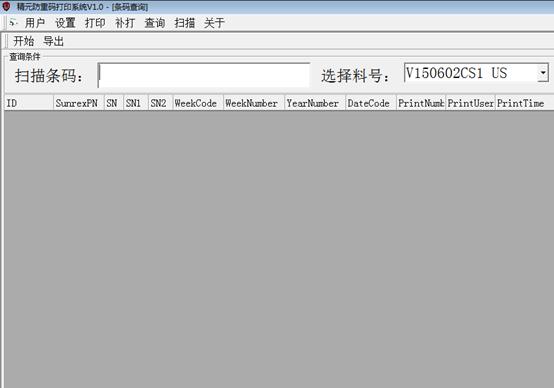 防重码可追溯打印软件定制开发