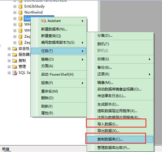 跨服务器复制数据库方法