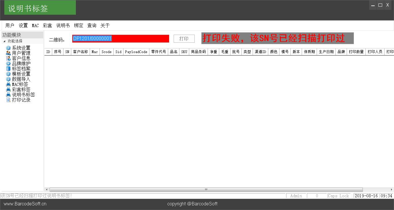 在线扫描条码防重复打印系统